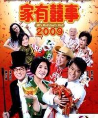 家有囍事2009 [DVD]