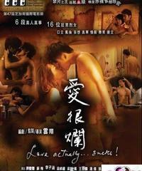 愛很爛 [Blu-ray]