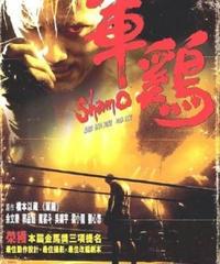 軍鶏 Shamo  [DVD]