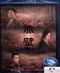 レッドクリフ Part II - 未来への最終決戦 - (原題: 赤壁 - 決戰天下) [Blu-ray]