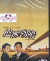 擁抱朝陽 [DVD]
