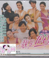 靚足100分 [VCD]