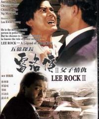 リー・ロック伝 大いなる野望PART.2「香港追想」 (原題: 五億探長雷洛傳II父子情仇) [DVD]