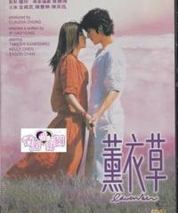 ラベンダー (原題: 薰衣草) [DVD]