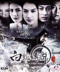 白蛇傳説 [DVD]