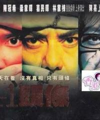 A-1頭條[DVD]
