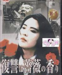 中古美品 - 復讐は薔薇の香り(原題: 血洗洪花亭)[DVD] (日本版)