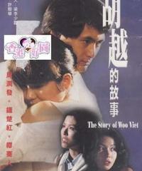 胡越的故事[DVD]