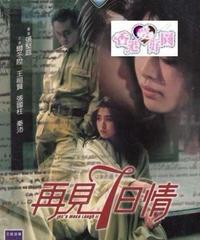 再見7日情 [DVD]