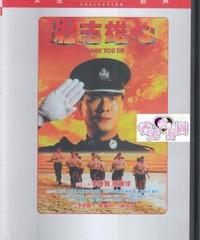 壯志雄心[DVD]