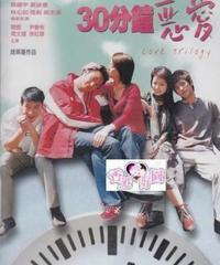 30分鐘戀愛 [DVD]