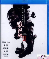 SPL / 狼よ静かに死ねII (原題: 殺破狼II)[Blu-ray]