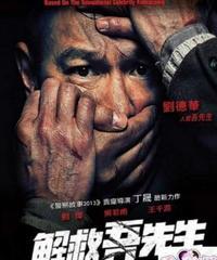 解救吾先生[DVD]