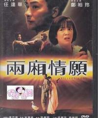 兩廂情願 [DVD]