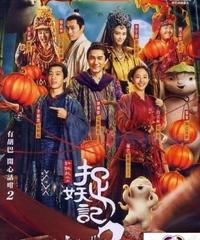 捉妖記2[DVD]