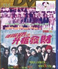 陰陽路之升棺發財 [DVD]
