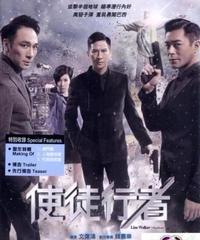使徒行者[DVD]