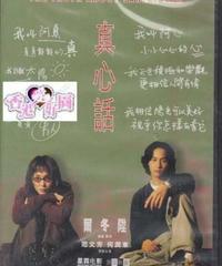 真心話 [DVD]