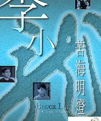 ドラゴン スパーク・オブ・ホープ (原題: 苦海明燈) [DVD]