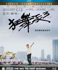狂舞派3  [Blu-ray]