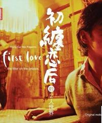 映画「初恋」(原題: 初纏戀后的2人世界)サントラ [CD]