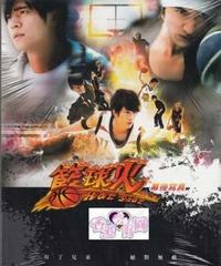 ドラマ「ホット・ショット ~籃球火~」(原題: 籃球火) 公式写真集