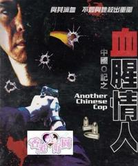 中國O記之血腥情人 [DVD]