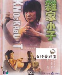 モンキー・フィスト猿拳 (原題: 雜家小子) [DVD]Del Ver.