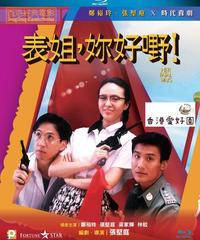 彼女はシークレット・エージェント (原題: 表姐,妳好嘢! )[Blu-ray] Pano Ver.