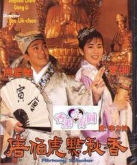 詩人の大冒険 (原題: 唐伯虎點秋香) [DVD]