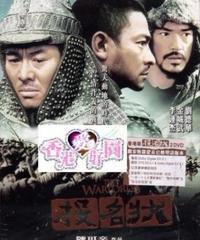 ウォーロード 男たちの誓い 2枚組特別版 (原題: 投名狀) [DVD]