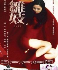 セーラ (原題: 雛妓)[DVD]