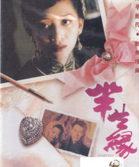 半生縁[DVD]