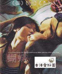 蝴蝶 羽化する官能 (原題: 蝴蝶) [DVD]