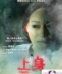上身[DVD]