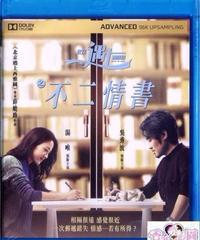 北京遇上西雅圖之不二情書[Blu-ray]