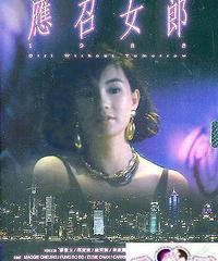 應召女郎1988 [DVD]