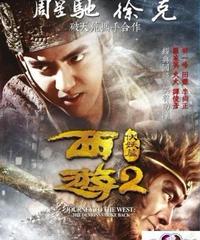 西遊2: 伏妖篇[Blu-ray]