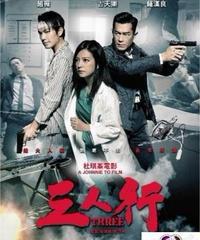 三人行[DVD]