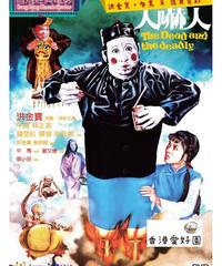 霊幻師弟 (原題: 人嚇人)[DVD]