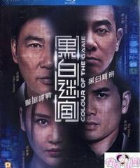 黑白迷宮[Blu-ray]