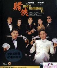 ゴッド・ギャンブラー2(原題: 賭俠)[Blu-ray]