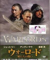 ウォーロード 男たちの誓い コレクターズEDITION (原題: 投名状) [DVD] (日本版)