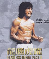 ジャッキー・チェンの醒拳 (原題: 龍騰虎躍) [DVD]
