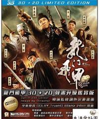 ドラゴンゲート 空飛ぶ剣と幻の秘宝 3D + 2D (原題: 龍門飛甲) [Blu-ray]