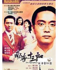 南海十三郎 [DVD]