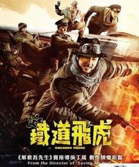 鐵道飛虎[DVD]