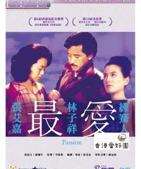 最愛 [DVD]