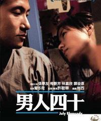男人四十 [DVD]