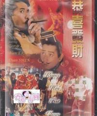 アラン・タムの特撮<SFX>異星人大騒動 (原題: 恭喜發財)[DVD] Delt Ver.